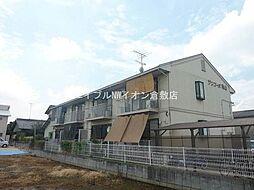 岡山県倉敷市亀山丁目なしの賃貸アパートの外観