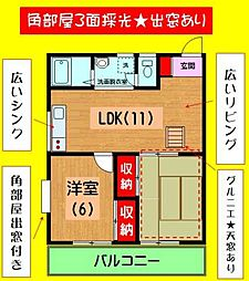 東京都調布市調布ケ丘3丁目の賃貸アパートの間取り