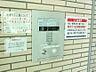 設備:オートロックシステムで、安心のセキュリティ,3SLDK,面積95.48m2,価格3,850万円,東急田園都市線 たまプラーザ駅 徒歩19分,,神奈川県川崎市宮前区犬蔵3丁目-