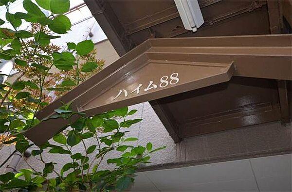 ハイム88 3階の賃貸【東京都 / 品川区】