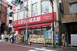 くすりの福太郎 石神井公園店(1416m)