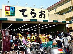 スーパー生鮮市場てらおまで569m