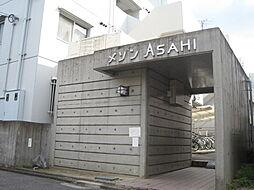 メゾンASAHI[1階]の外観