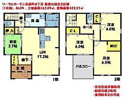 リーブルG菖蒲町 (1号棟) 2780万円 新築分譲全2棟
