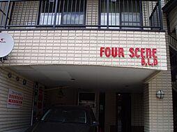 フォーシーンBLD[7階]の外観
