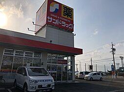 サンドラッグ井ケ谷店
