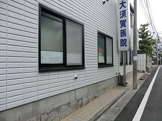 大須賀医院