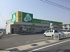 ジップドラッグ打田店まで1026m