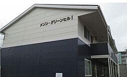 メゾングリーンヒルI[1階]の外観