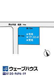 土地(岡山駅からバス利用、171.32m²、1,150万円)