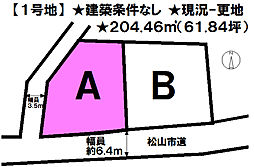 水泥町/A号地/2区画