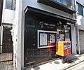 京都六条郵便局...