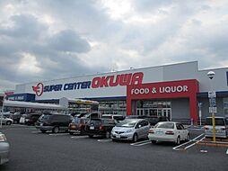 ショッピングセンタースーパーセンターオークワまで1874m