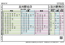 バス停 時刻表