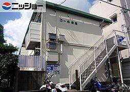 コーポ萩原[1階]の外観