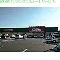 カスミ神栖店