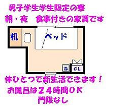 親和学生寮[1号室]の間取り