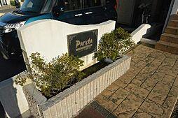 パレッタ砂子[1階]の外観