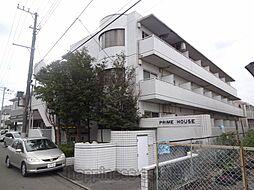 プライムハウス[2階]の外観