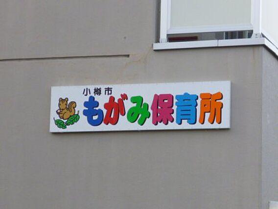 【保育園】最上...