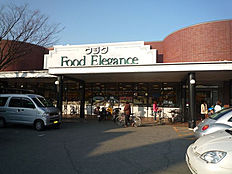 スーパースーパーウジタフードエレガンス店まで1037m