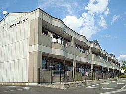 コンフォールシャトー[2階]の外観