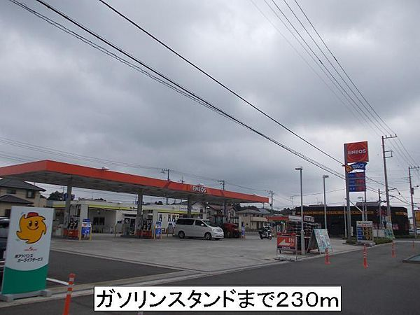 ガソリンスタンドまで230m