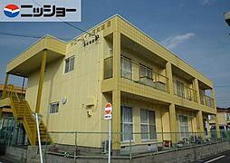 サニーハイツ阿知波B棟[2階]の外観
