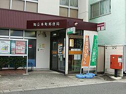 [郵便局] 知立本町郵便局まで526m