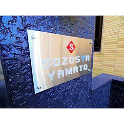 静岡県静岡市駿河区大和2丁目の賃貸マンションの外観