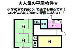 乙女駅 500万円