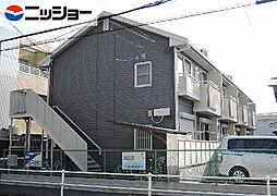 ファーシル旭[2階]の外観