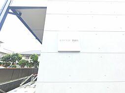 エストラスト西調布[101号室]の外観