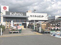 カーマホームセンター(一宮店)まで450m