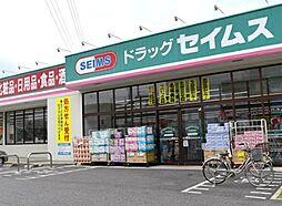 ドラッグセイムス守山新城店まで400m 営業時間8:00〜22:00 徒歩5分