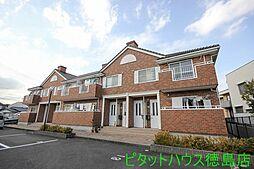 徳島県徳島市西新浜町2の賃貸アパートの外観