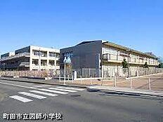 町田市立図師小学校(1205m)