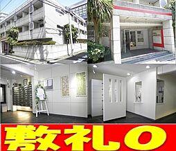 目黒駅 7.7万円