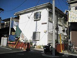 ひかりハイツ第1[2階]の外観