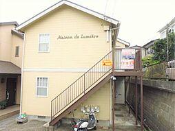 神奈川県横浜市港南区日野2丁目の賃貸アパートの外観
