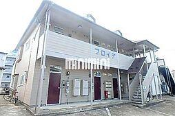 フロイデ[2階]の外観