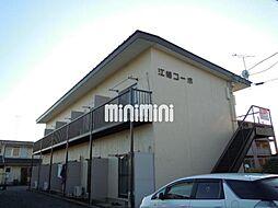 江幡コーポ[2階]の外観