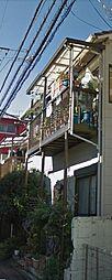 東京都品川区二葉3丁目の賃貸アパートの外観写真