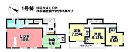新豊田駅 3,590万円