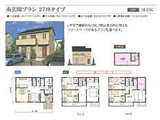 建物参考プラン 1033万円税抜き