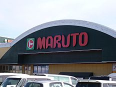 マルト森山店(400m)