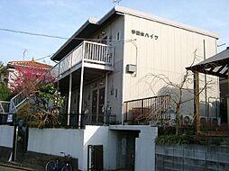 千葉県船橋市三山1丁目の賃貸アパートの外観