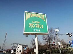 兵庫県川西市鼓が滝1丁目の賃貸アパートの外観