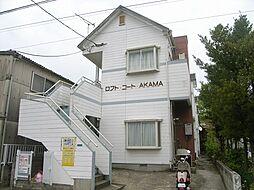 ロフトコートアカマ[1階]の外観