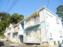 広島県広島市東区戸坂くるめ木1丁目の賃貸アパートの外観
